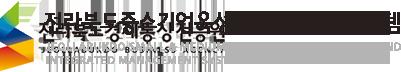 전라북도중소기업육성자금통합관리시스템